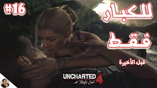 تختيم انشارتد 4 مدبلجة عربي | الحلقة 16 | للكبار فقط | UNCHARTED 4