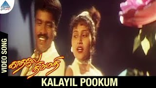Kadhale Nimmadhi Tamil Movie Songs | Kalayil Pookum Video Song | Suriya | Jeevitha | Deva