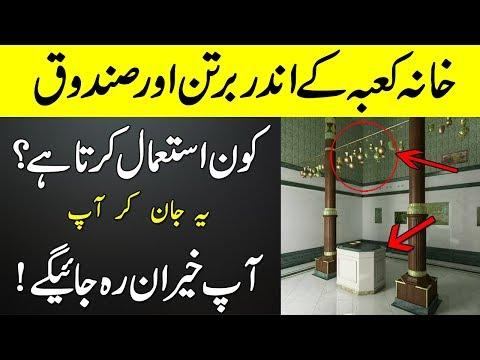 Xxx Mp4 Inside Of Khana Kaba Bitullah Sharif Ka Manzar History Of Khana Kaba 3gp Sex