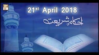Ahkam e Shariat - 21st April 2018 - ARY Qtv