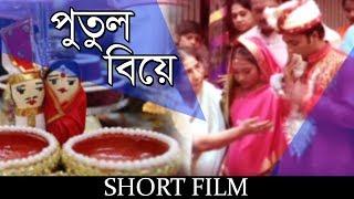 Putul Biye | Bangla Shot Film | Anika, Sathi, Aysarja | Laser Vision