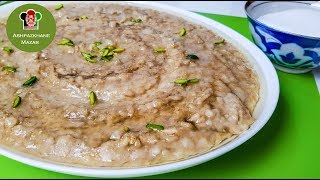 Haleem Afghani | حلیم گندم با گوشت گوسفند