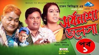 Shorbonasha Jalsha | Epi - 01 | Harun Kisinger | Luton Taj | Shamim Ahamed | New Comedy Natok 2018