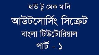 নিজে নিজে শিখুন How to make money from outsourcing secret help bd bangla video tutorials Part 1