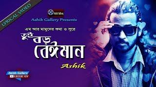 তুই বড় বেঈমান / আশিক I Tui Boro Beiman I Ashik I Lyical Video I Bangla Song