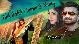 Thik Bethik   Imran & Nancy   Bangla New Music Video Eid  Song 2017