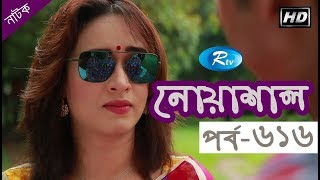 Noashal | EP-616 | নোয়াশাল | Bangla Natok 2018 | Rtv