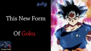 New Form of Goku explained in Tamil