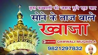Sone Ke Taaj Wale   Superhit Khwaja Garib Nawaz Qawwali 2017   Ajmer Sharif Dargah   Qawwali Muqabla