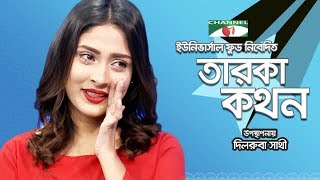 Taroka Kathon | Celebrity Adda | Mehazabien Chowdhury | Ivan Shahriar Sohag | Channel i TV