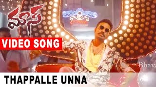 Thappalle Unna Video Song    Maari (Maas) Movie Songs    Dhanush, Kajal Agarwal