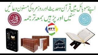 How to Download Quran & Hadees with Translate on Mobile in Hindi/Urdu