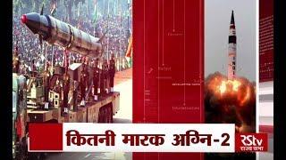 RSTV Vishesh - Feb 20, 2018:  Nuclear Capable Agni-2   कितनी मारक अग्नि-2