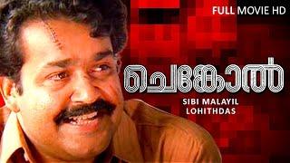 Chenkol Malayalam Full Movie | Mohanlal | Malayalam Movies Online | Malayalam HD Movies