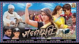 Nepali New Movie Janmabhumi | नयाँ नेपाली चलचित्र जन्मभुमी
