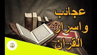 هل تعلم | عجائب و اسرار القران الكريم |  الشيخ خالد الجبير  | اسلاميات hd