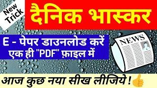 Dainik bhaskar epaper download in PDF file in hindi _||Unique Creator anytime