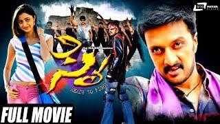 Sye-ಸೈ   Kannada Full HD Movie   2018   Kiccha Sudeep   Kanniha   R.B.Choudhary   Action Movie