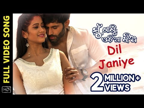 Xxx Mp4 Dil Janiye Mu Khanti Odia Jhia Full Video Song Odia Movie Elina Ranbir Sidhant Lisa 3gp Sex