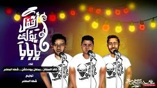 مهرجان يا بابا 2018 - رمضان برودكشن وشطه المعلم وخالد السفاح