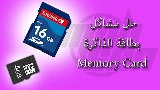 احسن طرق اصلاح بطاقة الذاكرة