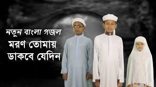 মরণ তোমায় ডাকবে যেদিন -New bangla Islamic song । new gojol 2017