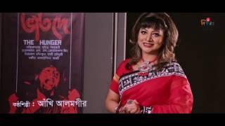 Bishwo Rang ঐতিহ্যে বাংলা সিনেমা - Akhi Alamgir