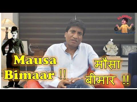 Xxx Mp4 Mausa Bimaar राजू श्रीवास्तव कॉमेडी मौसा बीमार Raju Srivastav Comedy 3gp Sex