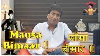 Mausa Bimaar राजू श्रीवास्तव कॉमेडी   मौसा बीमार Raju Srivastav Comedy
