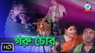 গরু চোর Goru Chor - D.A. Tayeb, Badhon - New Bangla Natok 2017