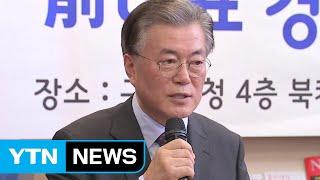 문재인, 부산 방문...영남 민심 공략 / YTN (Yes! Top News)