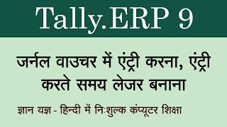 Tally.ERP 9 in Hindi ( Journal Voucher, Create Ledgers during entry ) Part 29