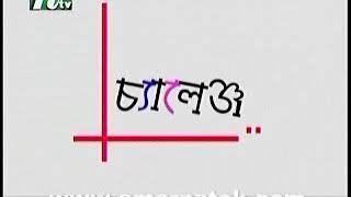 Bangla comedy natok challenge Ep 1