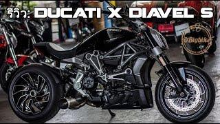 รีวิว | ขาย Ducati XDiavel S RSD Performance Version | อธิบายOptionแบบละเอียด | ep.59