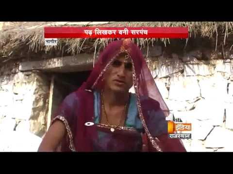 Xxx Mp4 कहानी नागौर जिले के झाड़ेली गांव की सरपंच कैलाशी देवी की 3gp Sex