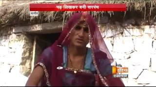 कहानी नागौर जिले के झाड़ेली गांव की सरपंच कैलाशी देवी की