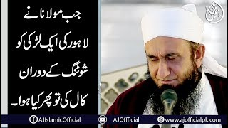 Maulana Tariq Jameel Latest Bayan 13 December 2017 About a Girl | 13-12-2017
