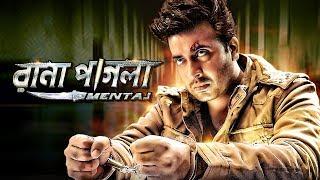 Rana Pagla The Mental | Trailer | Bengali Movie | Shakib Khan | Nusrat Imrose Tisha
