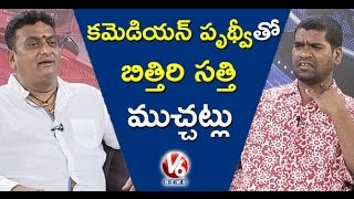 Bithiri Sathi Chit Chat With Comedian Pruthviraj Balireddy | Teenmaar Special | V6News