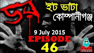 Dor 9 July 2015 | Dor ABC Radio Epi 46 | ইট ভাটা, কোম্পানীগঞ্জ