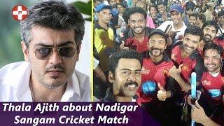Thala Ajith about Nadigar Sangam Cricket Match | Vishal | Nasser | Karthi | Start Cricket