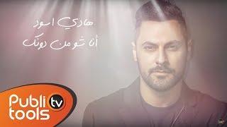 هادي أسود - انا شو من دونك  // Hadi Aswad - Ana Chou Men Dounik 2018