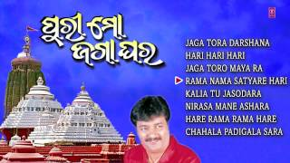 Puri Mo Jaga Ghara Oriya Jagannath Bhajans I Full Audio Songs Jukebox