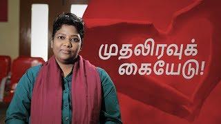 Muthaliravu Kaiyedu! | முதலிரவுக் கையேடு!