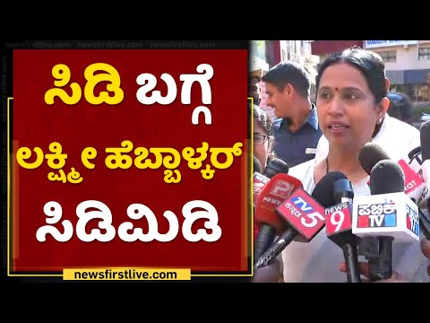 Lakshmi Hebbalkar Reaction On Ramesh Jarkiholi CD Case NewsFirst Kannada