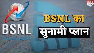 टेलिकॉम कंपनी से मिल रहे तगड़े कॉम्पिटिशन के बाद BSNL  का बड़ा धमाका