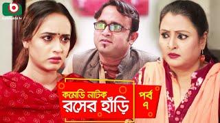 সুপার কমেডি নাটক - রসের হাঁড়ি | Rosher Hari | EP 07 | Dr Ejajul, AKM Hasan, Chitralekha Guho, Ahona