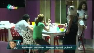 عبد السلام وكنزه وشيرين وريان على العشاء 6 10 2014