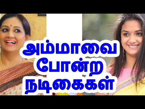 அம்மாவை போன்ற நடிகைகள்   Tamil actress mother same face    Tamil cinema news   Cinerockz