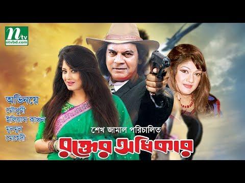 Xxx Mp4 Bangla Movie Rokter Odhikar Ilias Kanchan Moushumi Munmun Mehedi Full Bangla Movie 3gp Sex